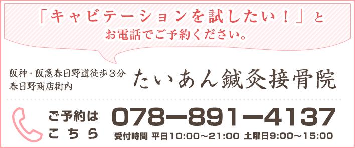 「キャビテーションを試したい!」とお電話でご予約ください。たいあん鍼灸接骨院。ご予約はこちら【電話番号】078-891-4137