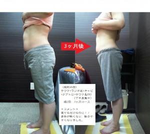 高橋さん 3ヶ月